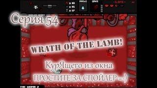 Binding of Isaac Гнев Ягненка - Серия 54 КурЯщего из окна