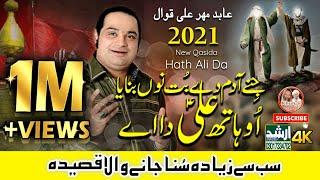 New Qasida 2020 | Oh Hath Ali Da Ae | Abid Meher Ali 2020 Qawwal | Arshad Sound Okara
