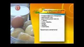 Картофельные котлеты с грибным соусом(, 2013-06-01T11:04:17.000Z)