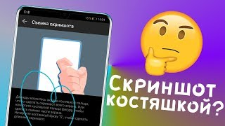 🤔 Как сделать скриншот на смартфонах Huawei