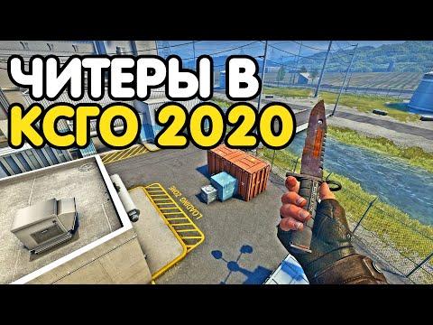 ЧИТЕРЫ В КСГО 2020. КАЛИБРОВКА НА НОН ПРАЙМЕ. НАПАРНИКИ CS:GO #3
