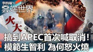 搞到APEC首次喊取消!模範生智利 為何怒火燒-李四端的雲端世界