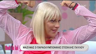 Peoplegreece.com - Ο Ετεοκλής μιλάει για την Ελένη Χατζίδου