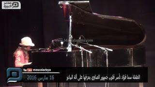 مصر العربية | الطفلة سما فؤاد تأسر قلوب جمهور الصاوي بعزفها على آلة البيانو