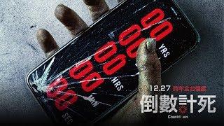 【倒數計死】正式預告12/27(五)全台上映|嚇破全美首週新片票房冠軍!