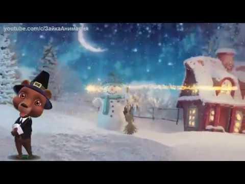 ZOOBE зайка Самое Лучшее Поздравление с Новым Годом ! - Видео на ютубе
