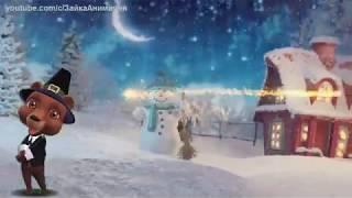 ZOOBE зайка Самое Лучшее Поздравление с Новым Годом !