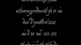 เสียงอ่านพระไตรปิฎก เล่ม 39 รัตนสูตร ว่าด้วยรัตนอันประณีต
