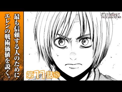 【まんが】第11話「応える」(後編)『進撃の巨人』 ep11-2