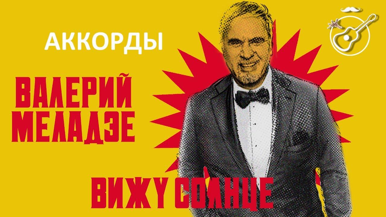 ВАЛЕРИЙ МЕЛАДЗЕ - ВИЖУ СОЛНЦЕ (аккорды) cover by Играй, как Бенедикт!