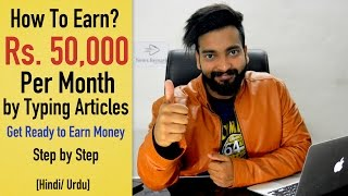 How To Earn Rs. 50,000 Per Month by Typing | Article Writing [Hindi]