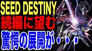 Destiny ガンダム 続編 seed