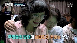 [예능] 외부자들 38회_170919 강서구 특수학교, 블랙리스트