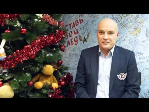 """Новогоднее поздравление - Андрей Разин, главный тренер ХК """"Автомобилист"""""""