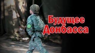 Будущее Донбасса