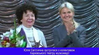 Зустріч з колективом Харківського театру музкомедії