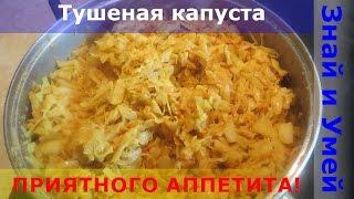 Готовим на сковороде: капуста, тушеная с томатной пастой, со сметаной, луком и морковью
