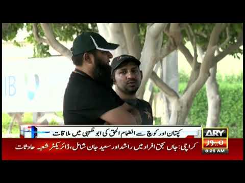 Unhappy with Pakistans performance Inzamam-ul-Haq arrives in Dubai