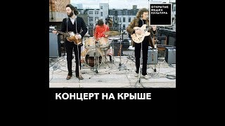 """Последний концерт """"Битлз"""""""