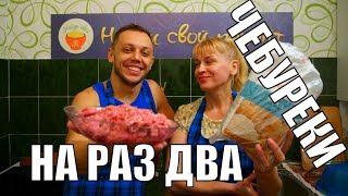Чебуреки где тесто вкуснее мяса - домашняя выпечка! СТРИМ БЕЗ МАТА!