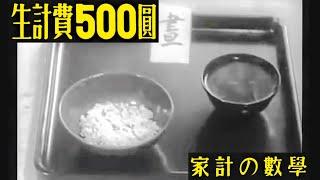 戦時下の食事 カラー記録
