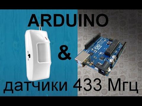 Урок по Arduino. Подключаем к Arduino датчики от сигнализации 433 315 Мгц