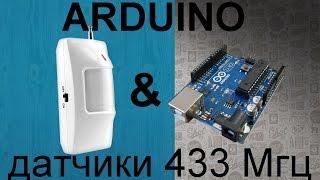 #Урок по #Arduino. Подключаем к arduino датчики от сигнализации 433 315 Мгц(Очень важная тема в разработке системы Умный дом при помощи arduino. В данном уроке я расскажу как при помощи..., 2016-04-29T14:00:01.000Z)