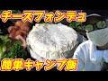 【女子会にオススメ】絶品チーズフォンデュ【ジャン君 Jamkun】