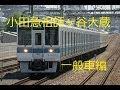 【走行動画】小田急小田原線 祖師ヶ谷大蔵駅 一般車編