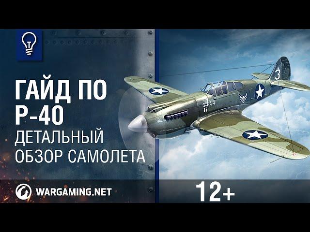Гайд по P-40