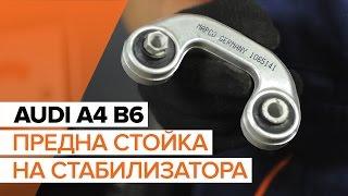 Как да сменим предна стойка на стабилизатор на AUDI A4 B6 [ИНСТРУКЦИЯ]
