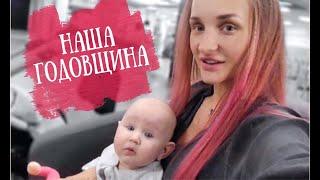 VLOG/Годовщина/Ситцевая свадьба!