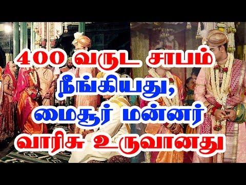 Kingdom of Mysore Expecting Their Prince மைசூர் சாம்ராஜ்ஜியத்தின் வாரிசு