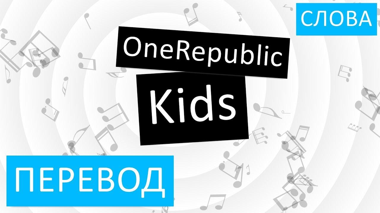 OneRepublic - Kids Перевод песни На русском Слова Текст - YouTube
