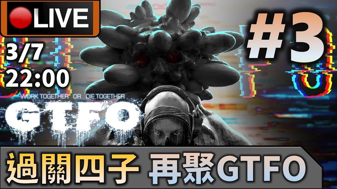 🔴【GTFO】Day 3 重新回到地獄世界,太耐無玩過唔過到關呢? 📅3-7-2020 22:00