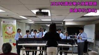 Publication Date: 2019-04-16 | Video Title: 2019校園音樂大使展關懷 - 啟基學校(港島)