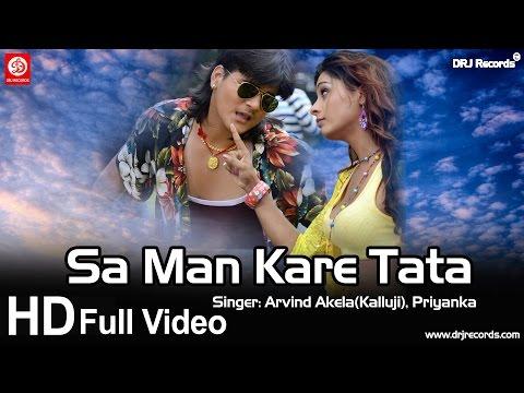 Sa Man Kare Tata | Full  Video Song | Dil Bhail Deewana | Arvind Akela (Kallu Ji) | Priyanka
