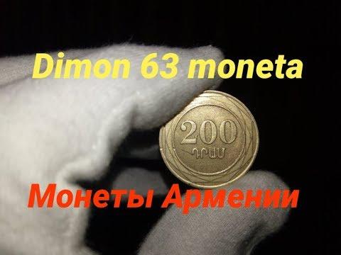 Монеты Армении / регулярного чекан
