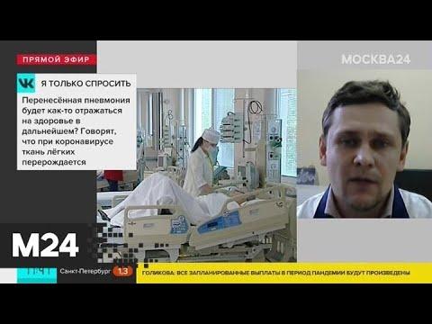 Врач-пульмонолог объяснил, как коронавирус действует на легкие - Москва 24