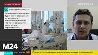 Врач пульмонолог объяснил как коронавирус действует на легкие Москва 24