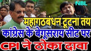 महागठबंधन टूटना तय !  Congress के Begusarai सीट पर CPI ने ठोका दावा