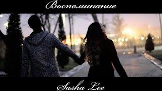 [MV] Sasha Lee- Воспоминание (премьера клипа 2017)