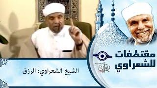 الشيخ الشعراوي |  الرزق