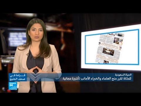 السعودية تقرر منح العلماء والخبراء الأجانب تأشيرة مجانية  - نشر قبل 20 دقيقة