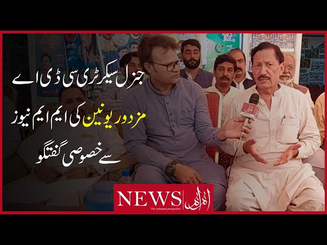 General Secretary CDA Labour Union Interview With MM News