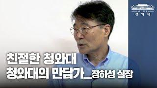 친절한청와대_청와대의 만담가 '장하성' 정책실장편