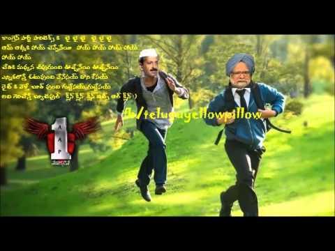 Mahesh Babu 1 Nenokkadine Movie