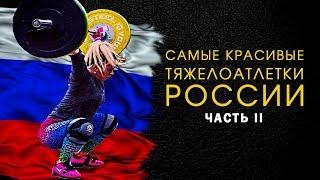 Самые красивые тяжелоатлетки России. Часть 2.