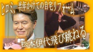 ヒロミ、半年かけての自宅リフォームに松本伊代飛び跳ねる 「何これ!?...