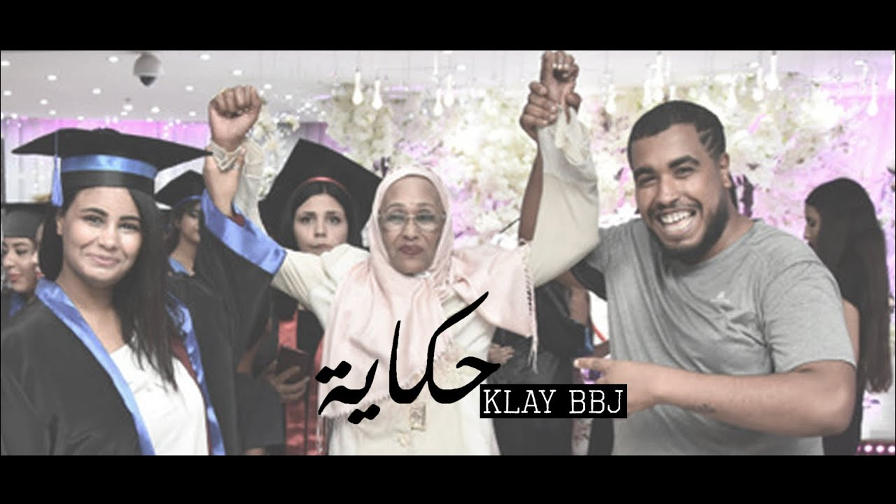 Klay - 7keya | حكاية (Clip Officiel)